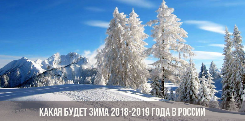Когда наступит зима в 2019 - 2019 году. Прогноз погоды в 2019 году