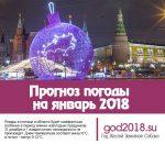 Прогноз погоды на 2018 год в москве – Прогноз погоды в Москве на январь 2018 года — подробный прогноз погоды в Москве (Россия, Московская область) на месяц