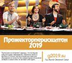 Прожекторперисхилтон когда следующий выпуск 2019 – Опроекте. Прожекторперисхилтон. Первый канал
