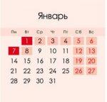 Сколько дней в январе праздничных – Как работаем и отдыхаем в январе 2019 года: календарь