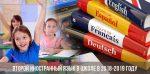 Второй иностранный язык в школе 2019 2018 – Второй иностранный язык в школе в 2018-2019 году: обучение и программа