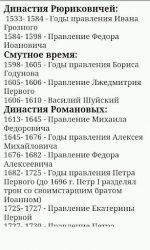 Егэ по истории даты – Основные даты по истории России