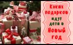 Идеи подарков детям на новый год – Что подарить ребёнку на Новый год