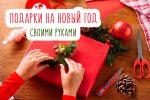Как сделать подарок маме на новый год – Подарки на новый год своими руками