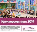 Официальный сайт кремлевской елки – Кремлёвская Ёлка 2018-2019