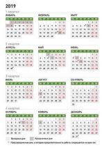 Праздничные дни в октябре 2019 в башкортостане – Новый производственный календарь на 2019 год: Республика Башкортостан