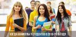 Когда студенты отдыхают – Когда начинаются каникулы у студентов?