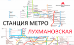 Метро лухмановская на карте – Где находится метро Лухмановская? Координаты, карта и фото.