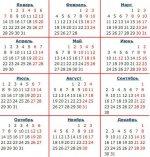 Праздничные дни в 2019 году в россии календарь с переносами – Как отдыхаем в 2019 году: календарь выходных и праздников