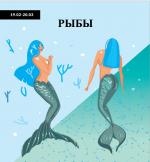 Точный гороскоп рыбы на сентябрь 2019 – 2019