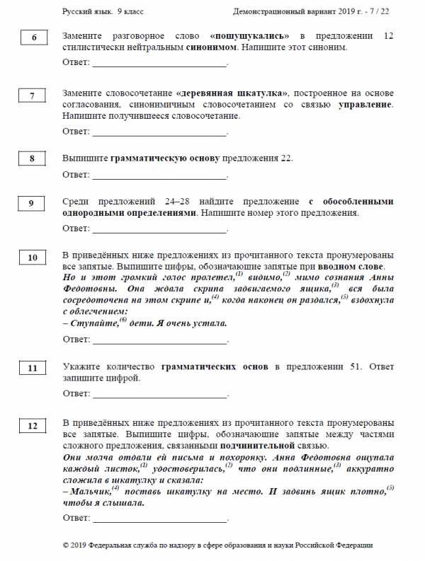 ким русский язык 9 класс 2019