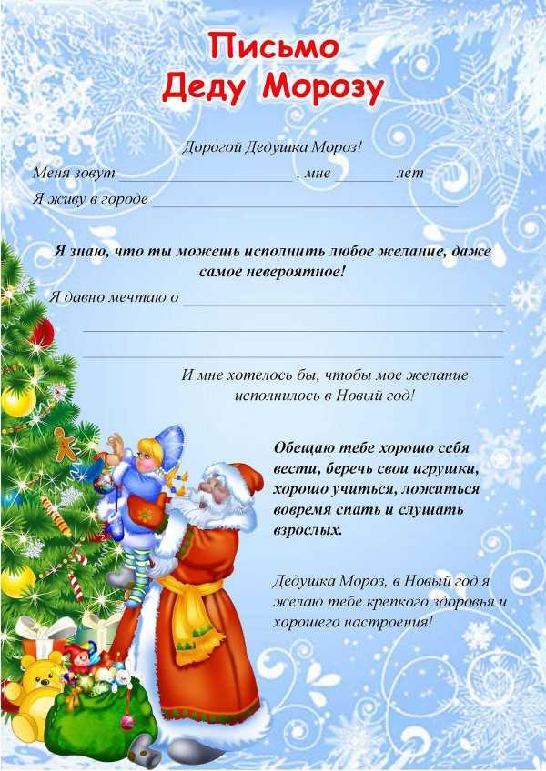 Письмо Деду Морозу в 2019 году: полезные советы