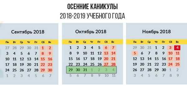 Узнай! Школьные каникулы в Украине в 2019 году