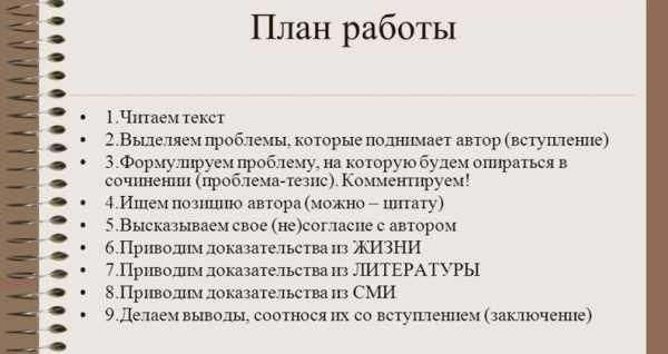 Структура егэ эссе русский 412
